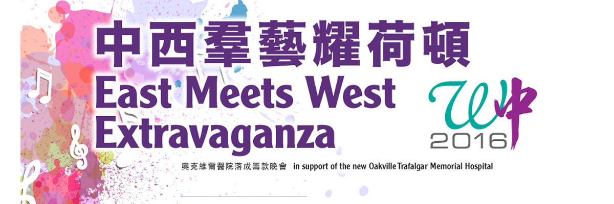 East Meets West Extravaganza in support of the new Oakville Trafalgar Memorial Hospital